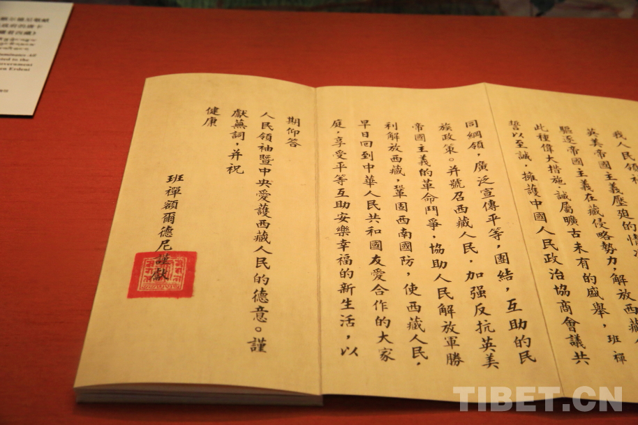 珍贵的历史证物:十世班禅敬献毛主席的献词