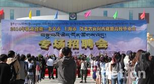 今年就业援藏为西藏毕业生提供5629个岗位