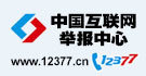 亚虎娱乐互联网举报中心