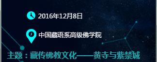 """第三届""""黄寺论坛""""开幕"""
