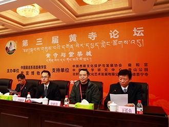 """第三届""""黄寺论坛""""在北京举行"""