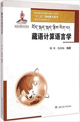 藏语计算语言学