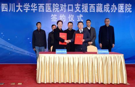 华西医院与西藏成办医院签订对口支援协议