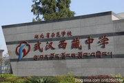 武汉西藏中学600余名藏族学生浓情欢度新春佳节