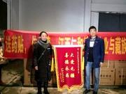 """""""感动阿里""""爱心项目向西藏阿里贫困牧区捐治疗药物"""