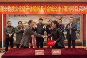 西藏非物质文化遗产体验园项目昨日启动