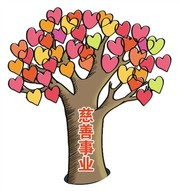 中国将释放更多慈善力量