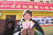 浙江援藏指挥部定向发放价值20万元的爱心卡