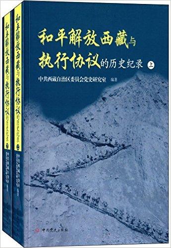 和平解放西藏与执行协议的历史纪录