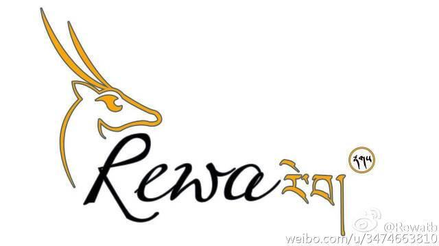 "Rewa(热瓦)的品牌Logo 是一只回眸的藏羚羊   ""那柔弱的眼眸中充满了希望"",江永巴松说。于是,他将自己的服装品牌叫做""Rewa""(热瓦),藏文""希望""的意思,藏羚羊自然成了Logo元素。经过三年的筹资、设计,江永巴松的藏装上市了。最开始,他只在草原上开赛马会的时候,搭个帐篷卖或者摆地摊儿。但一天也卖不出几件。后来,藏族明星有活动的时候,他就求明星穿上他的衣服拍照。藏族明星很有号召力,为了支持该品牌,他们中很多都穿着江永巴松"