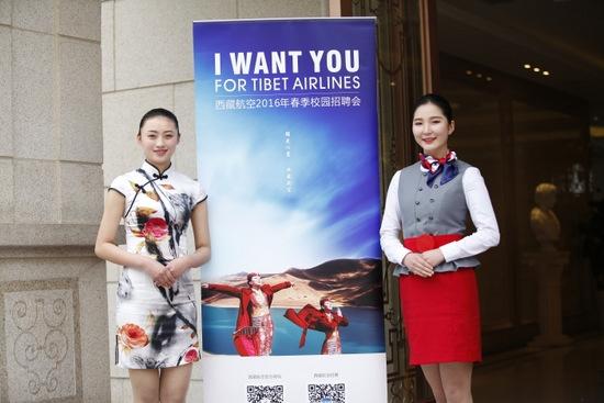 Tibet Airlines stellt hübsche Stewardessen ein 2
