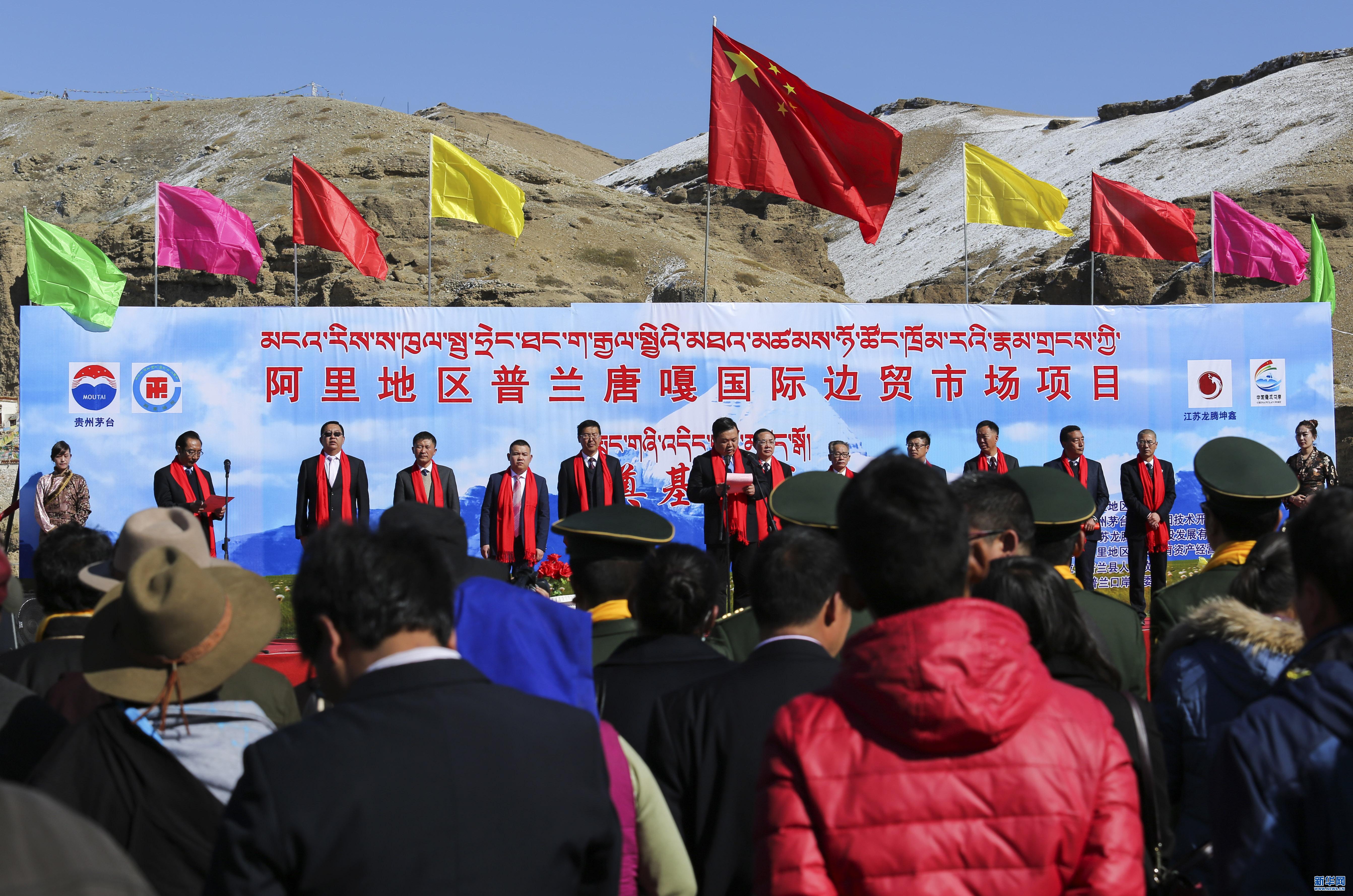 Thangka international trade market begins construction in Nagri, Tibet