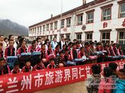 2016兰州旅游界赴甘南藏乡送爱心