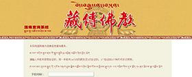 藏传佛教活佛查询系统第二批信息上线公布