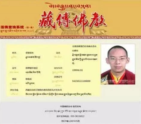 China publishes living buddhas' bios for authentication