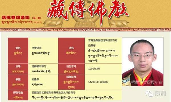 Die zweiten Informationen des Rinpoche-Suchsystems Tibets gehen online