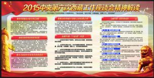 中央驻藏媒体聚焦援藏工作