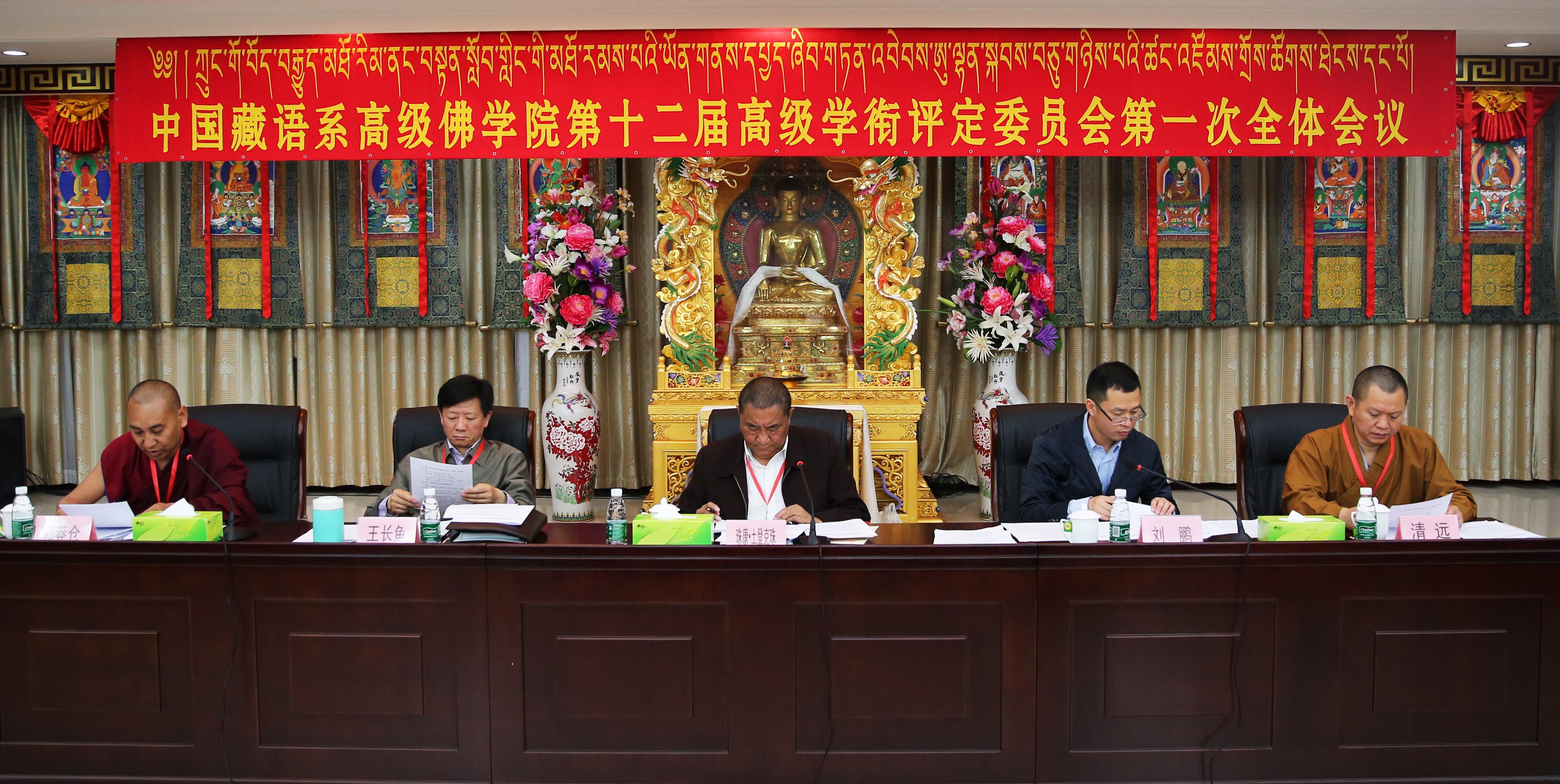 中国藏语系高级佛学院第十二届高级学衔暨第四届中级学衔授予活动在京