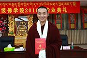 中国藏语系高级佛学院颁发学衔班毕业证书