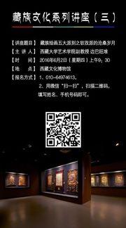 开讲啦!西藏文化博物馆将举办藏族文化系列讲座