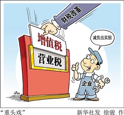 为中国经济转型升级写下浓墨重彩的一笔—写在营改增