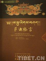 The Sakya Lekshe-a precious document in the history of Tibetan literature