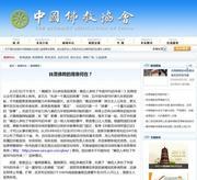 中国佛协:不可能存在莆田人承包中国90%的寺庙