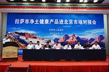 拉萨市净土健康产品进北京市场对接会在京举办