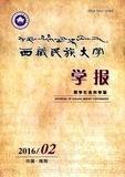 西藏民族学院学报