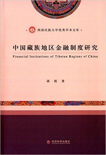 中国藏族地区金融制度研究