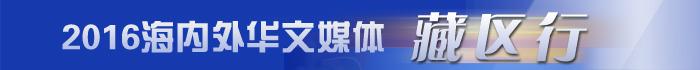 2016海内外华文媒体藏区行