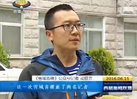 """""""青藏铁路通车10周年纪行""""新媒体采风活动启动"""