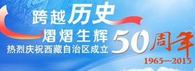 西藏自治区成立50周年