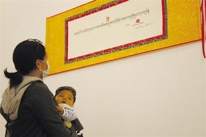 第二批西藏自治区非物质文化遗产项目51个传习基地获命名