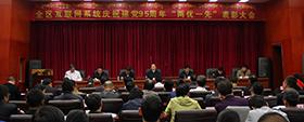 西藏互联网系统庆祝建党95周年表彰大会