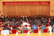 中国光彩事业促进会第五次会员代表大会召开