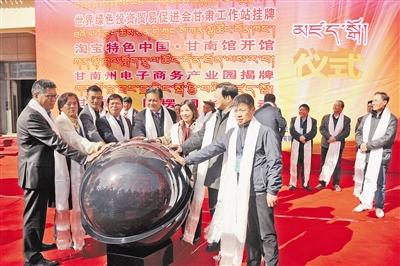 Gannan Tibetan autonomous prefecture promotes e-commerce