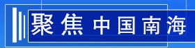 聚焦 中国南海
