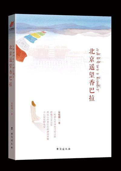 流浪者之歌 ——评《北京遥望香巴拉》