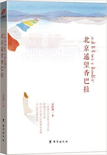 流浪者之歌——评《北京遥望香巴拉》
