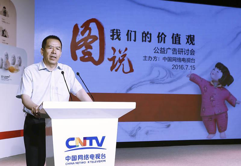 中央电视台副台长袁正明在活动现场讲话