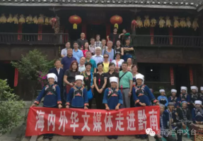 中国和平统一促进会2016海内外媒体中华行—走进贵州隆重启动