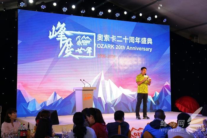 """Beijing: """"Ozark"""" feiert 20-jähriges Firmenjubiläum"""