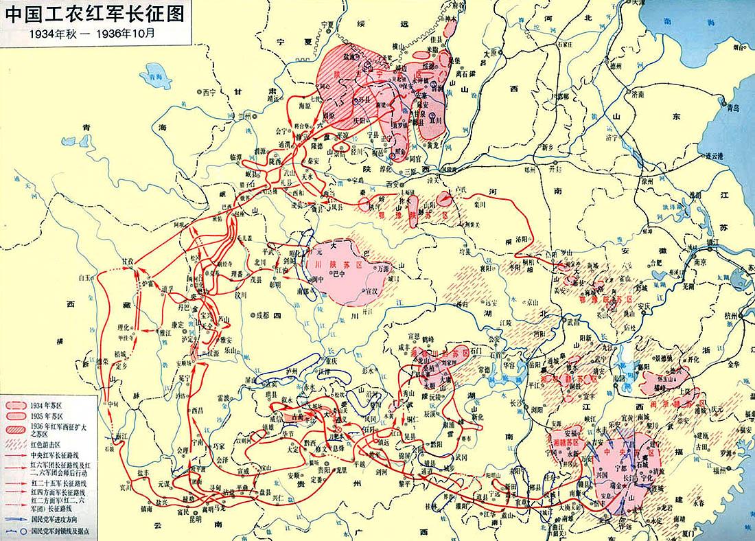 中国工农红军长征图