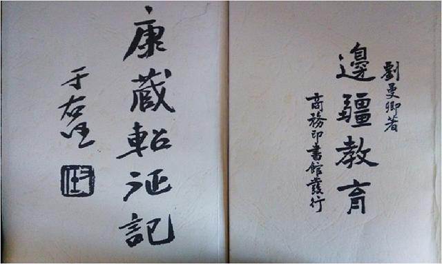 民国藏族奇女子:妹妹爱上心上人,感情失意骑马赴藏,蒋介石嘉奖