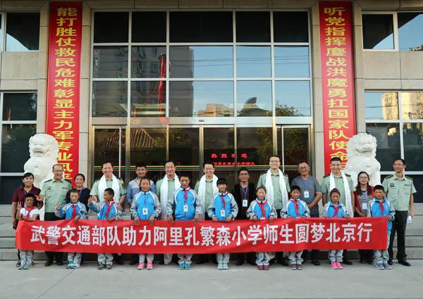 武警交通部队牵手西藏孔繁森小学师生北京参观见学