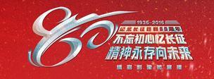 湘江战役:中央红军长征的悲壮史诗