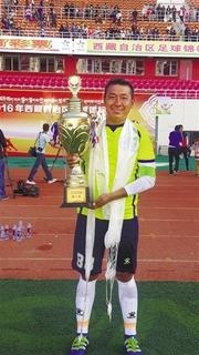 西藏自治区足球锦标赛昨日闭幕 那曲队夺冠
