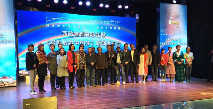 西藏首部史诗性音乐组歌《极地放歌中国梦》唱响雪域