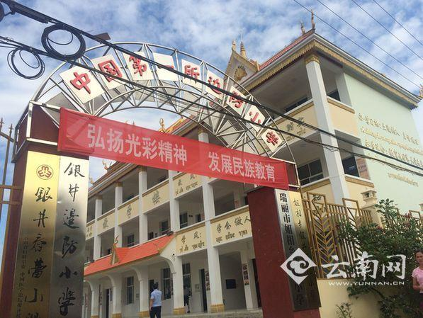 Yunnan: China's first frontier primary school